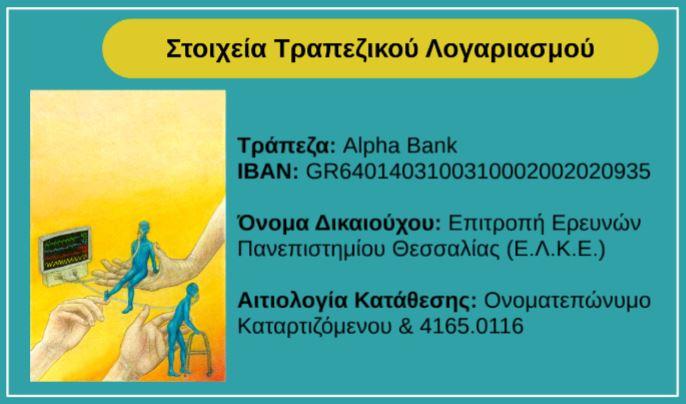 ΤΡΑΠΕΖΑ_4165.0116